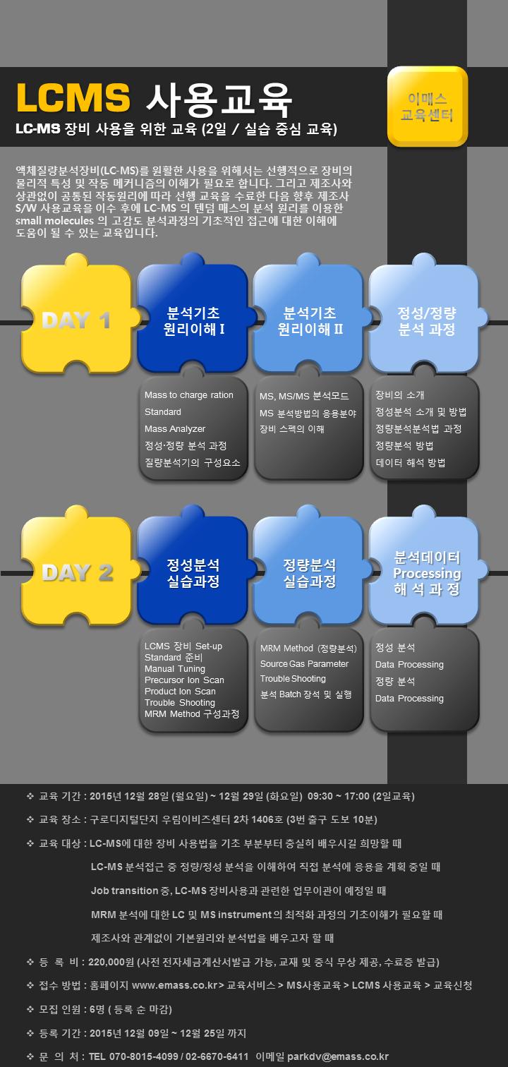 LCMS_20151228_29 교육일정.png