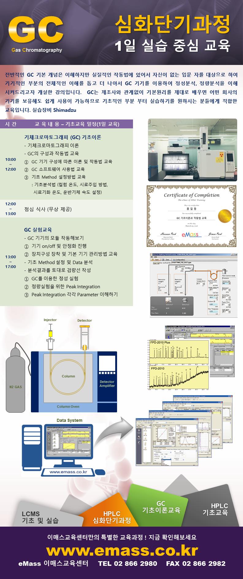 GC 교육_수정_LKJ.png