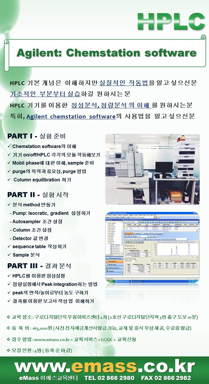 교육 > HPLC/GC 교육과정 > [7월 19일] HPLC 실습교육: Agilent-Chemstation