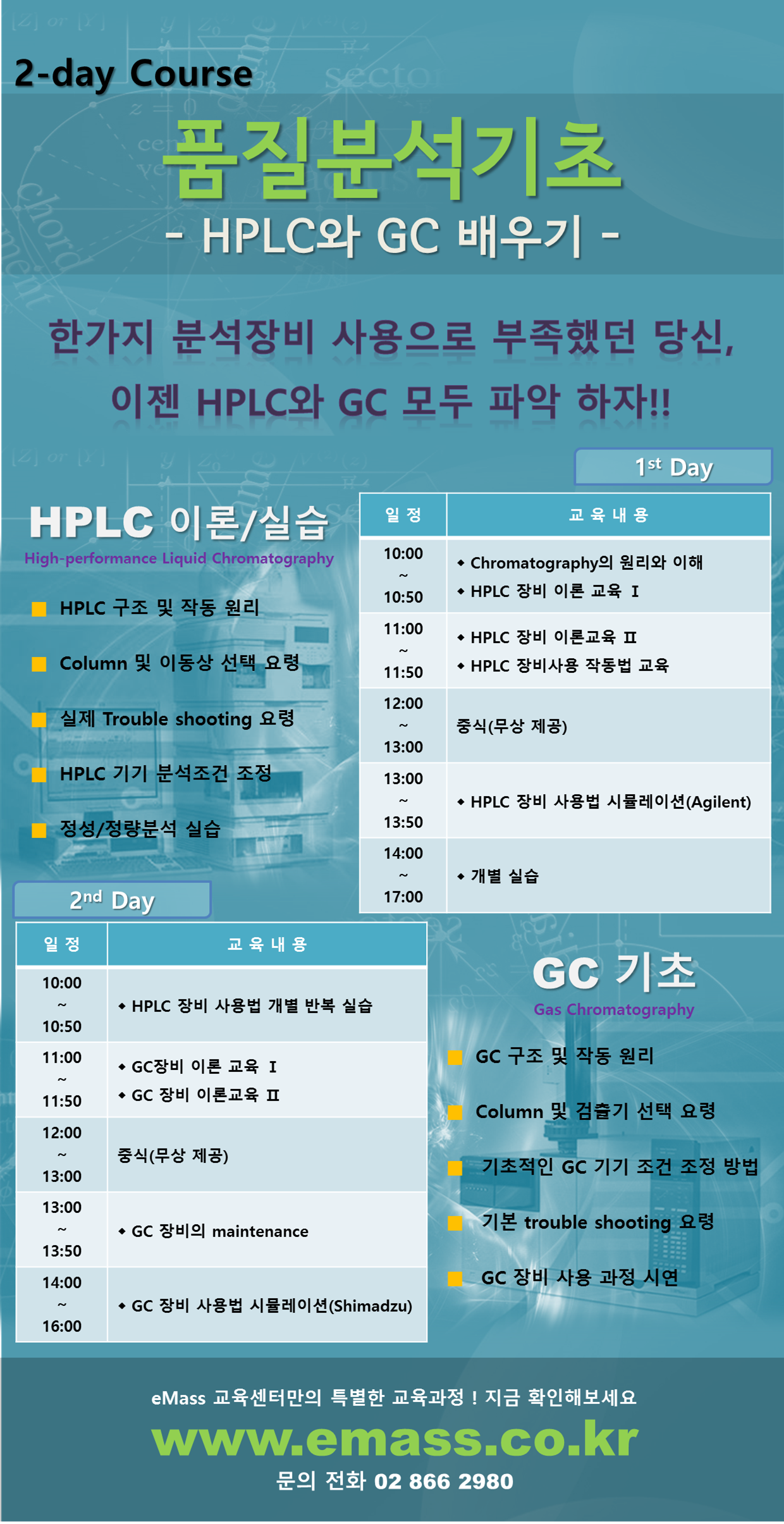 품질분석기초 HPLC GC 배우기.png
