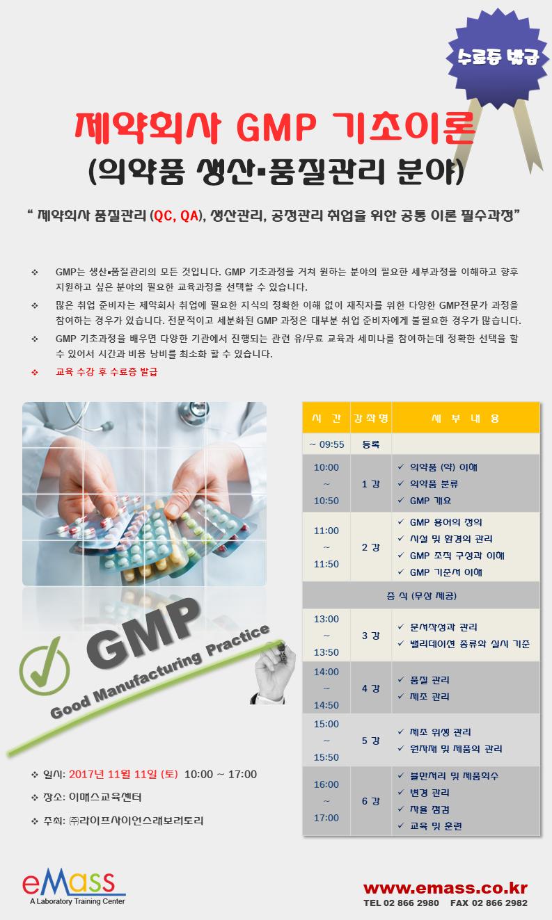 제약회사 GMP 기초이론_2017년 11월 11일 토요일.png