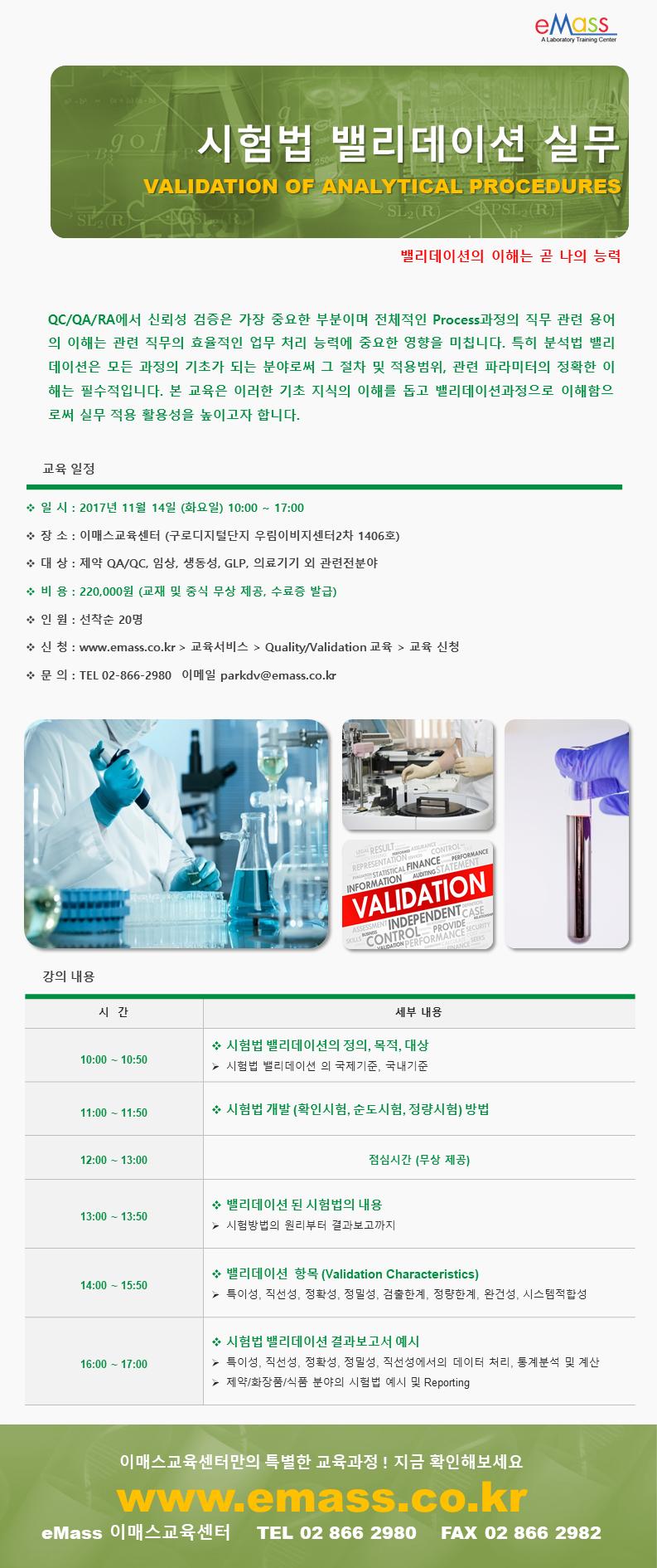 시험방법 밸리데이션_11월 14일.png