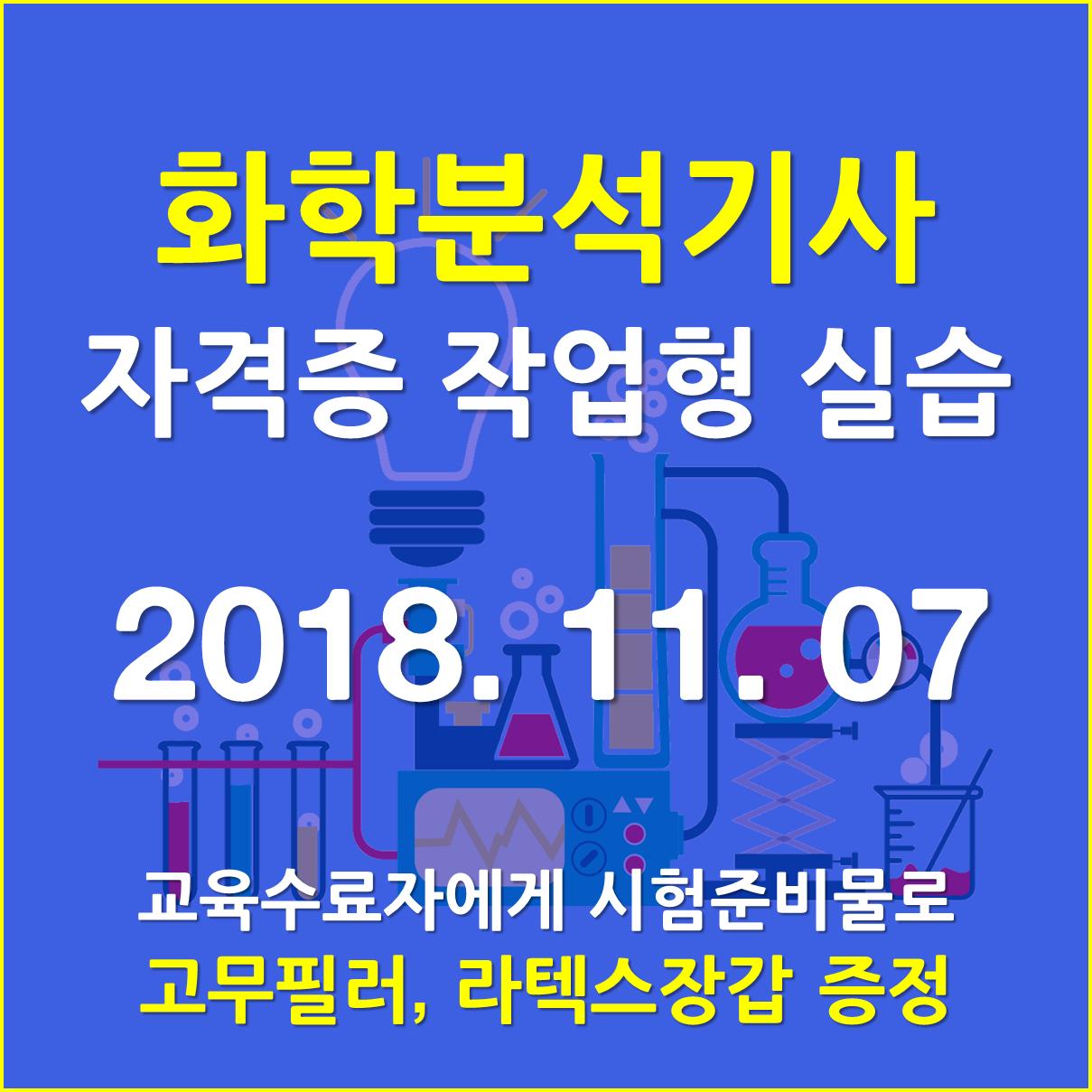 2018년 11월 07일 수요일_화학분석기사.png