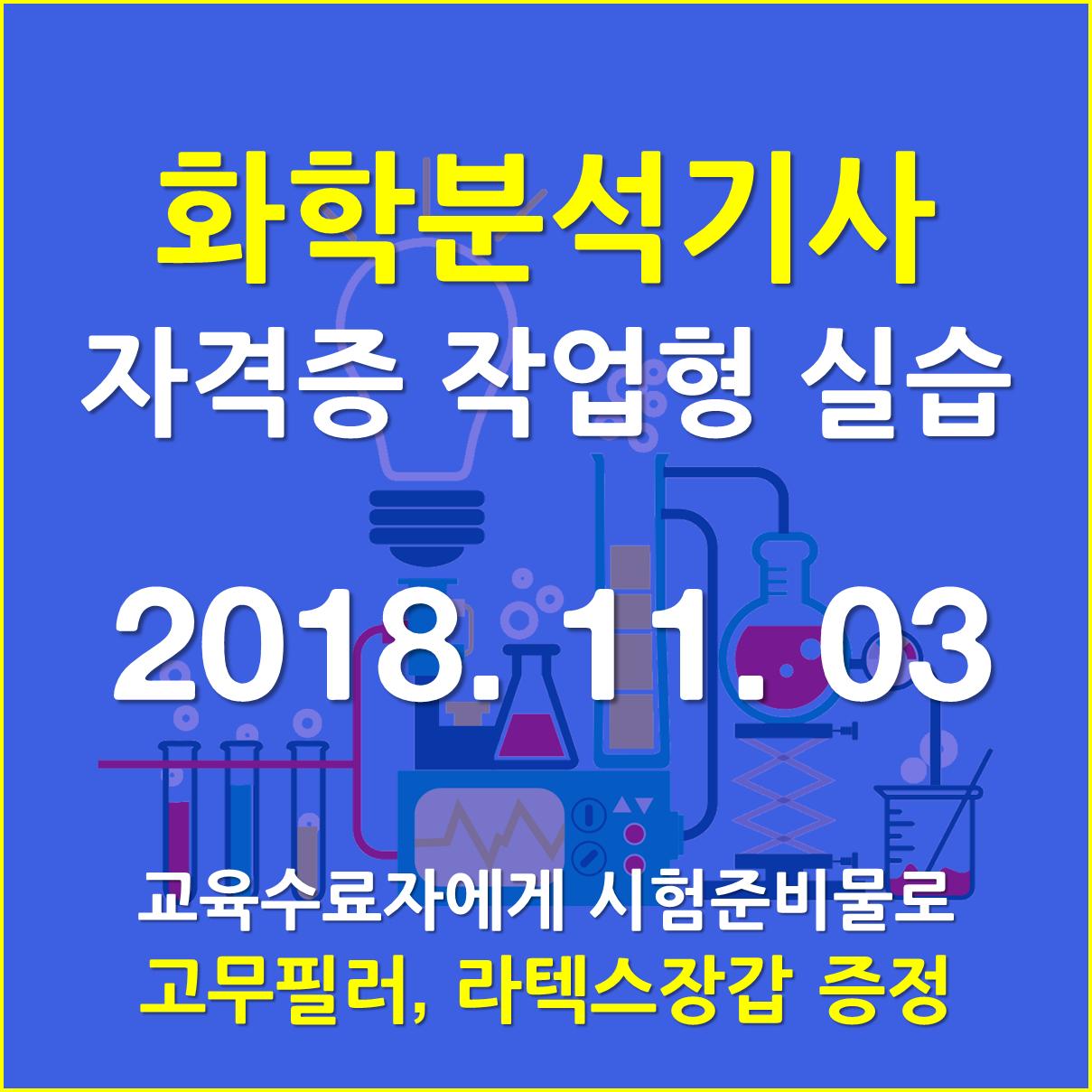 2018년 11월 03일 토요일_화학분석기사.png