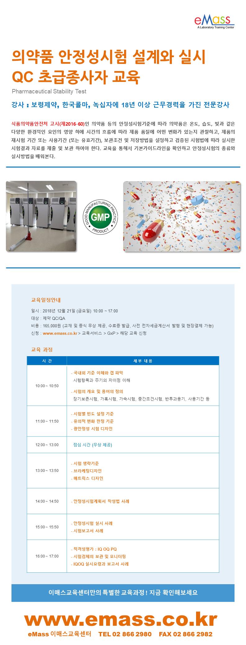 의약품안정성시험설계와실시.png