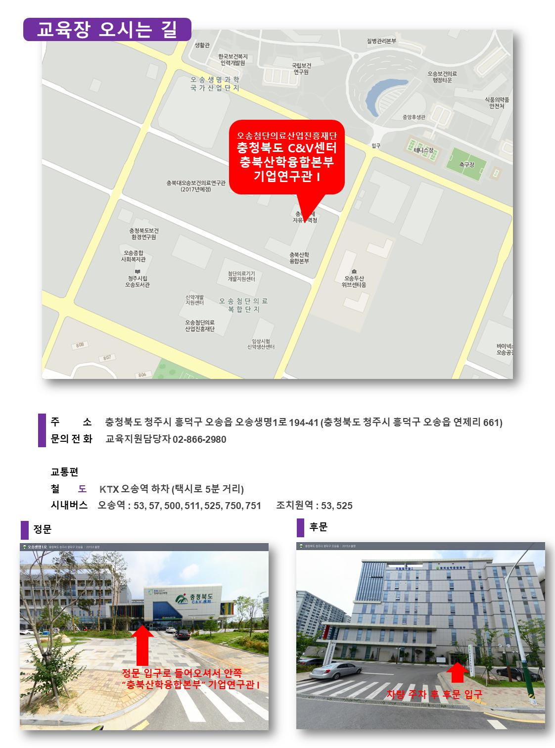 약도_오송_기업연구관 교육장.png