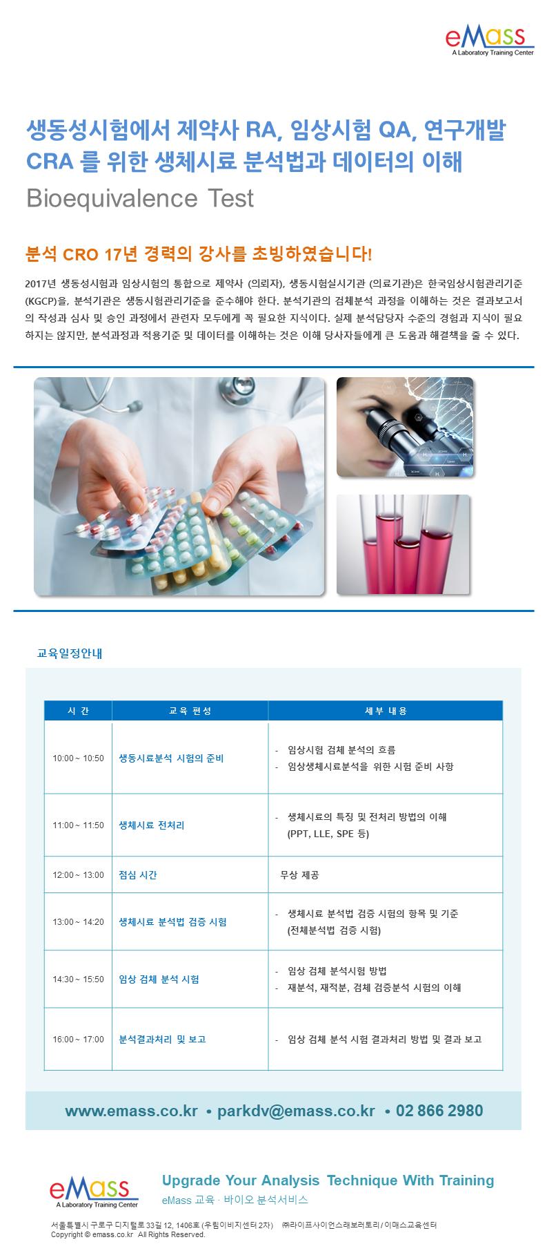 임상시험 종사자 생체시료 분석법 이해_1일 과정.png