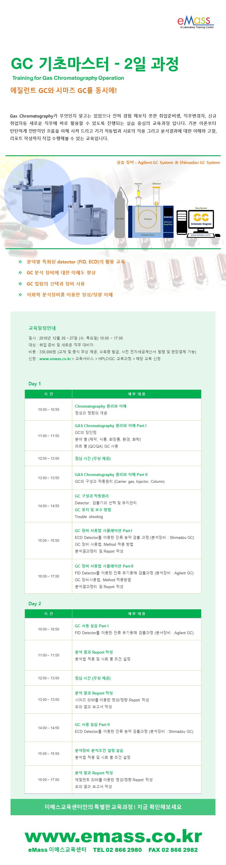 12월 26-27일 수 목_GC 마스터과정_New.png