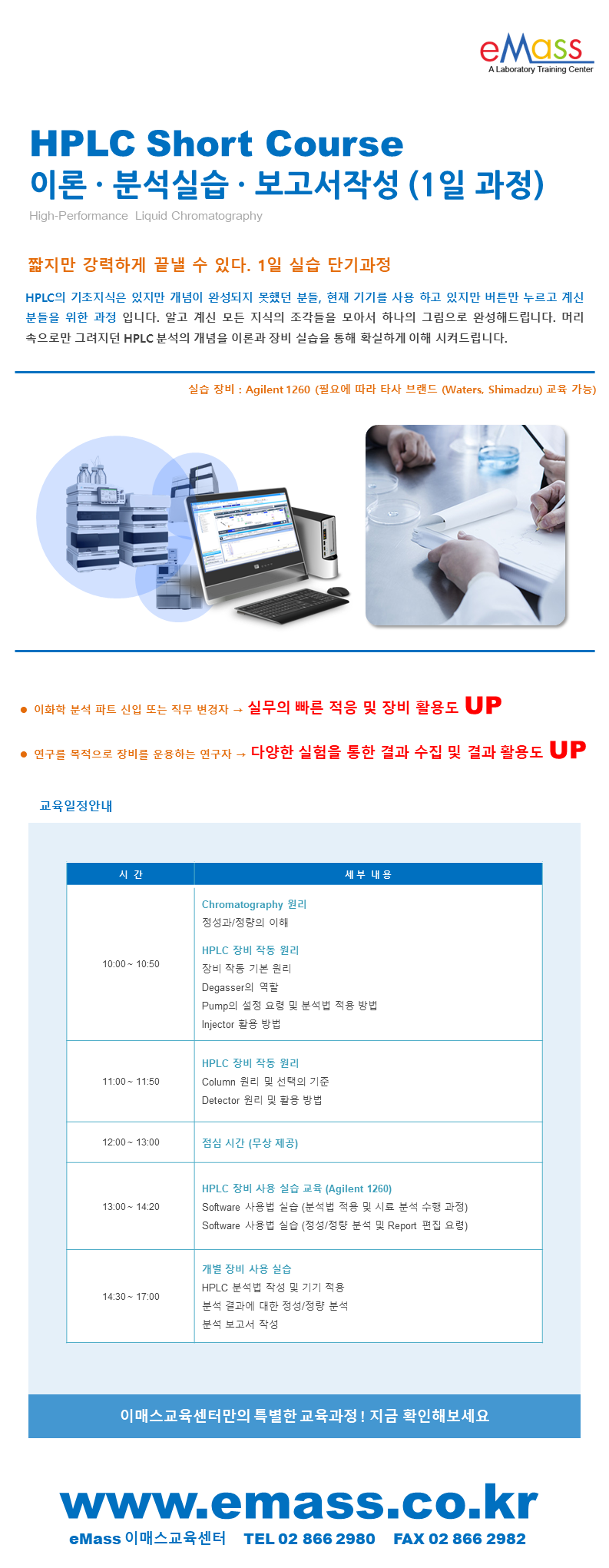 HPLC Short Course_1일 과정.png