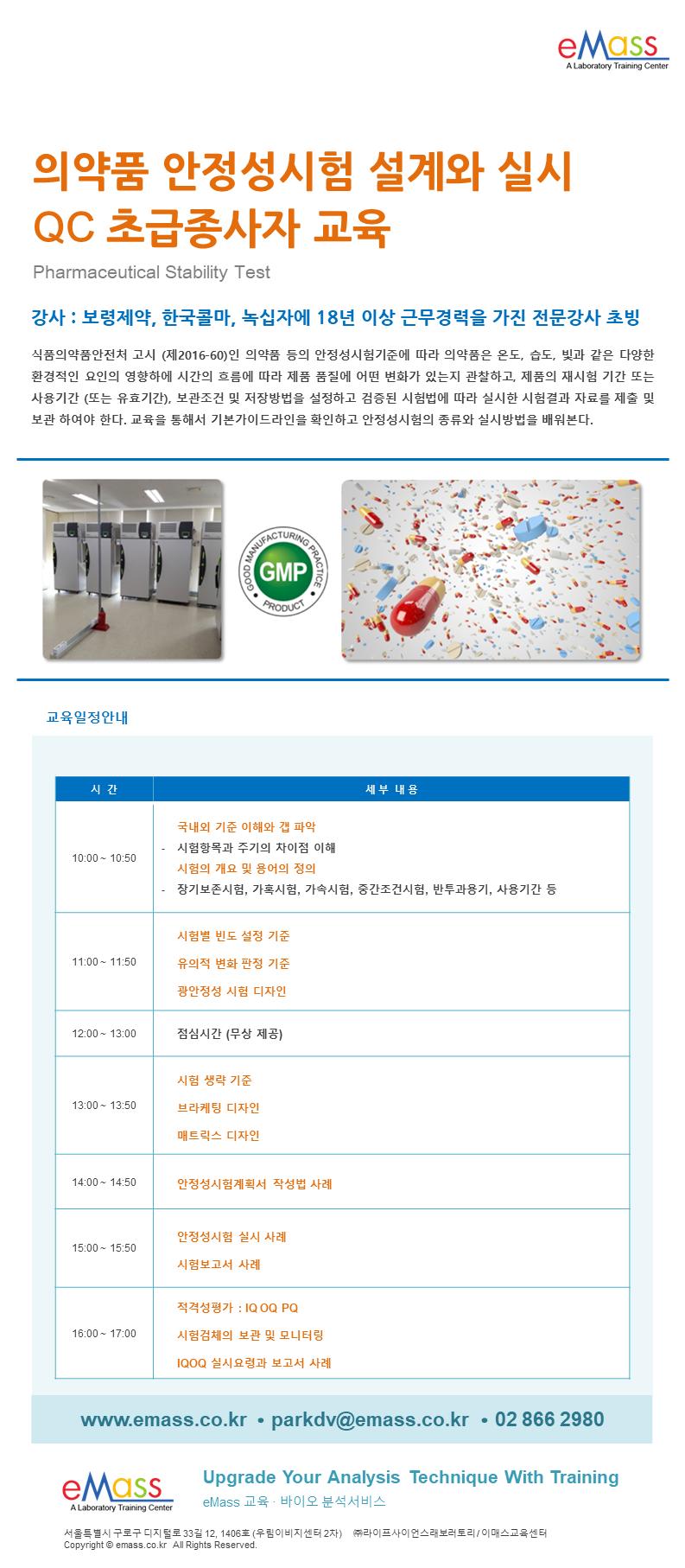 의약품 안정성시험 설계와 실시-QC 초급종사자 교육_1일 과정.png