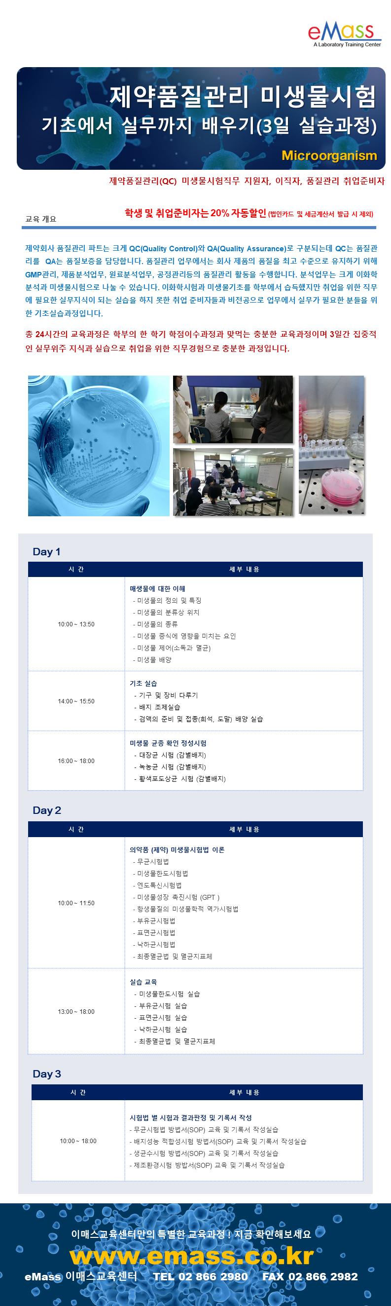 1월 9일~11일_제약품질관리 미생물시험 기초실습.png