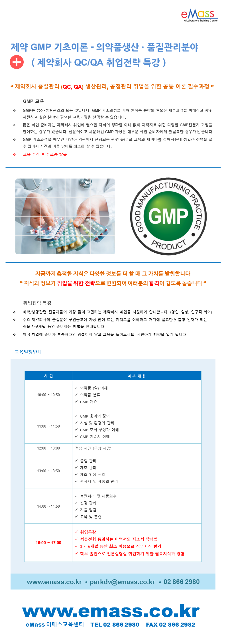 제약 GMP 기초이론 및 취업전략 특강_1일 과정.png