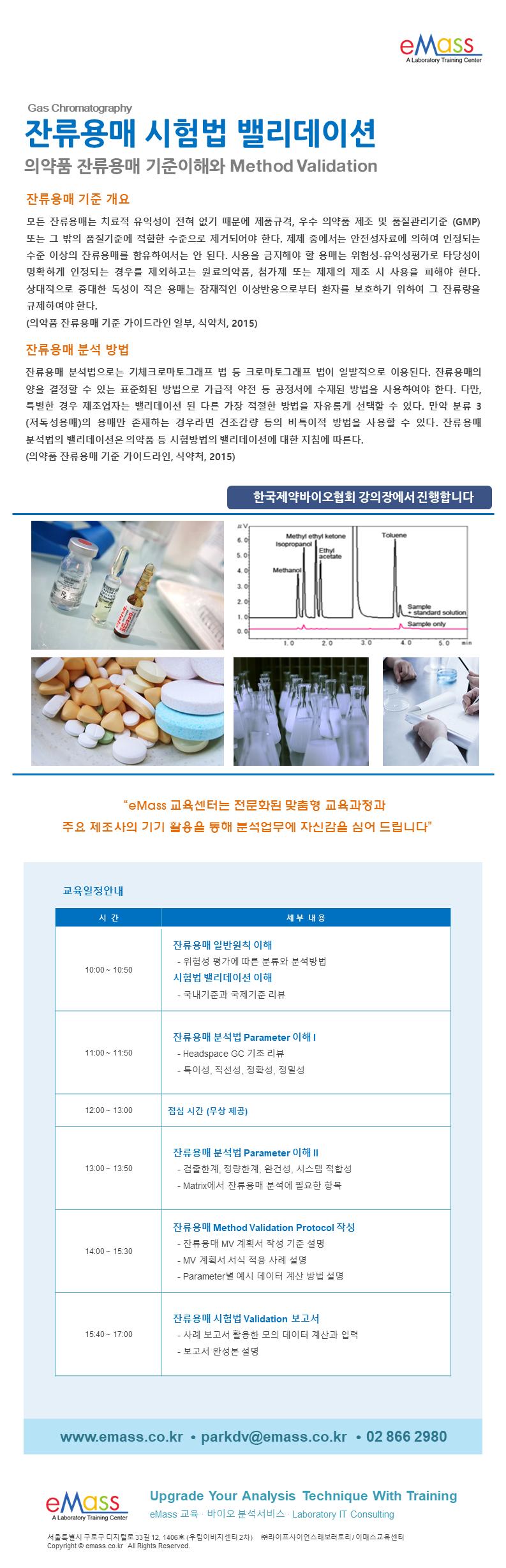 잔류용매 시험법 기준이해와 잔류용매 MV.png
