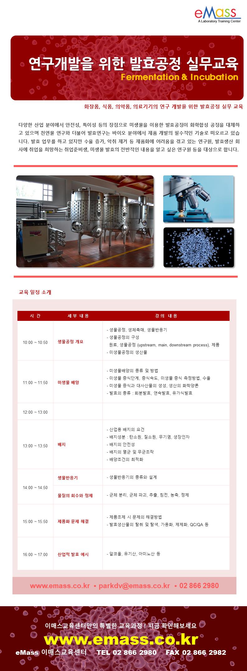 연구개발을 위한 발효공정 실무교육.png