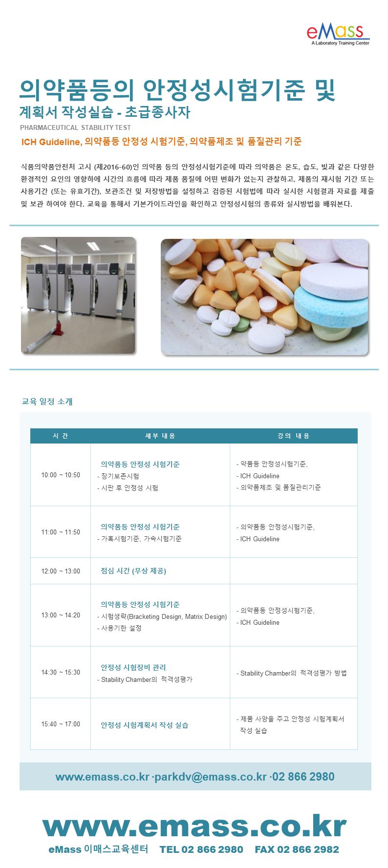 의약품등의 안정성시험기준 1일 과정.png