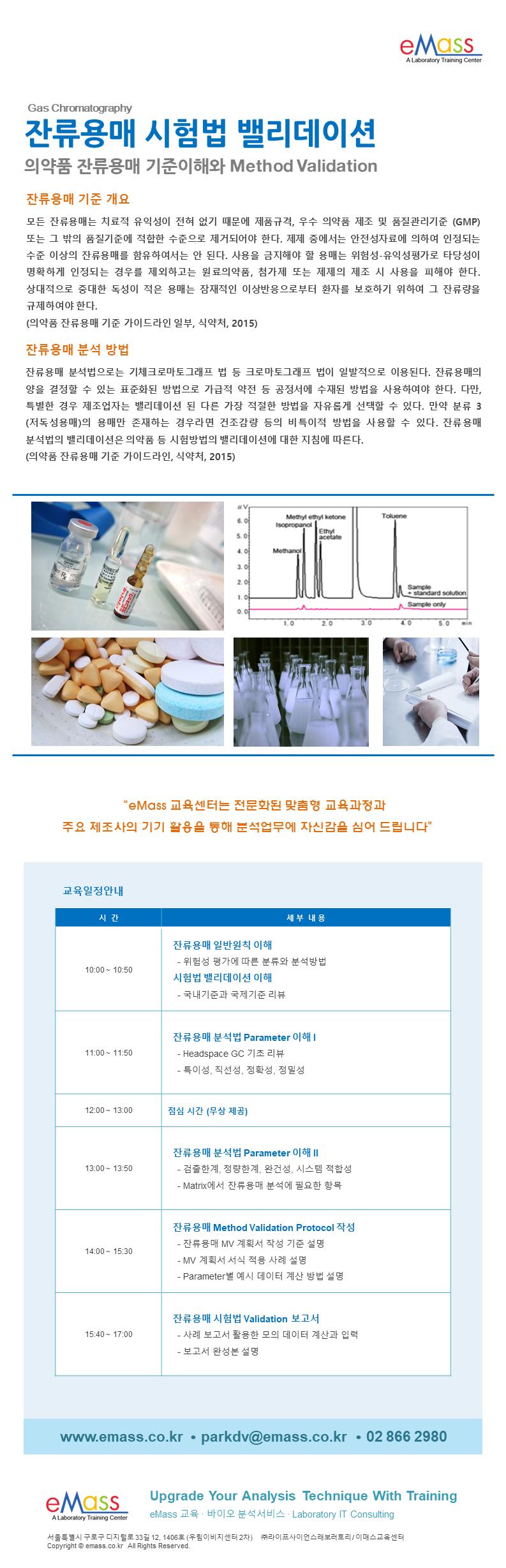 잔류용매 시험법 기준이해와 잔류용매 MV_이매스교육장.png