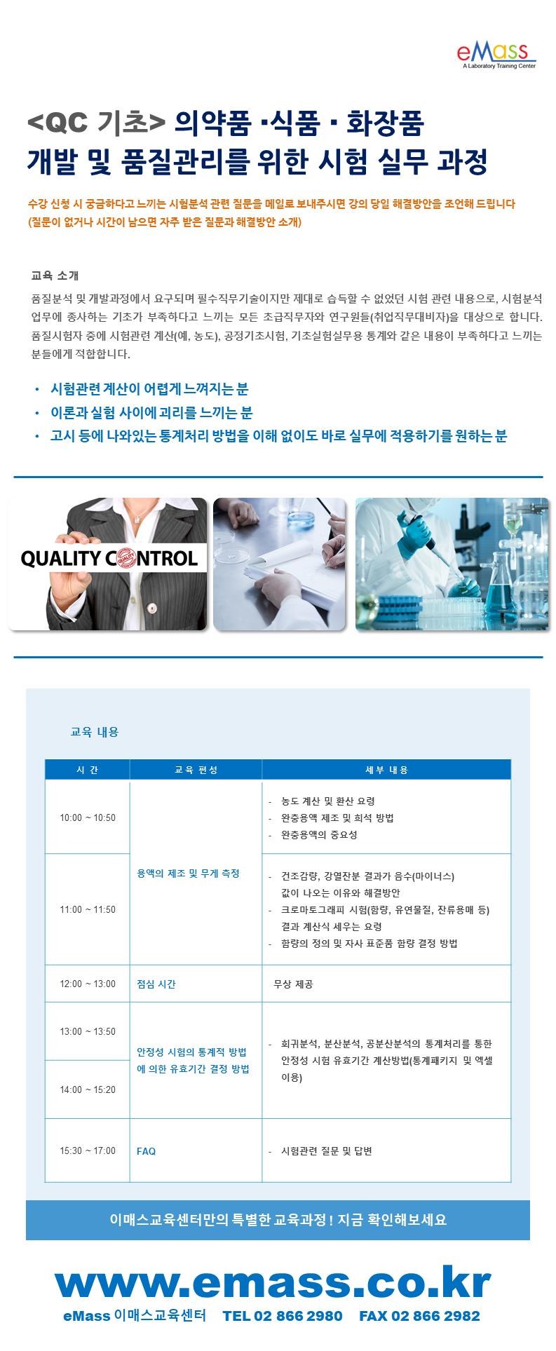 품질관리 기초과정.png
