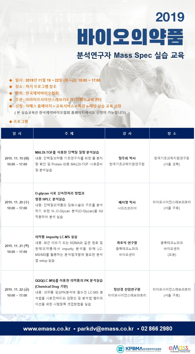 2019 바이오의약품 실습교육 일정표_브릭용.png