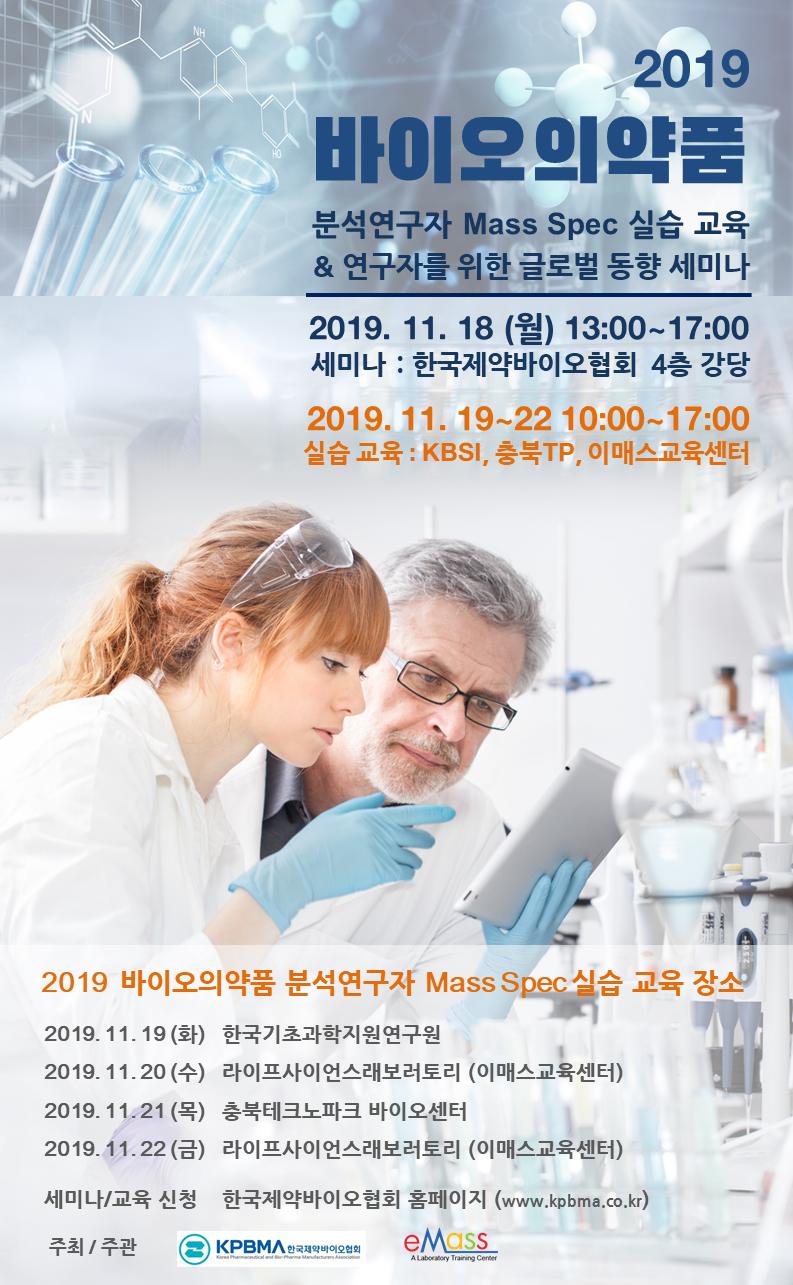 2019 바이오의약품_한국제약바이오협회 포스터.png