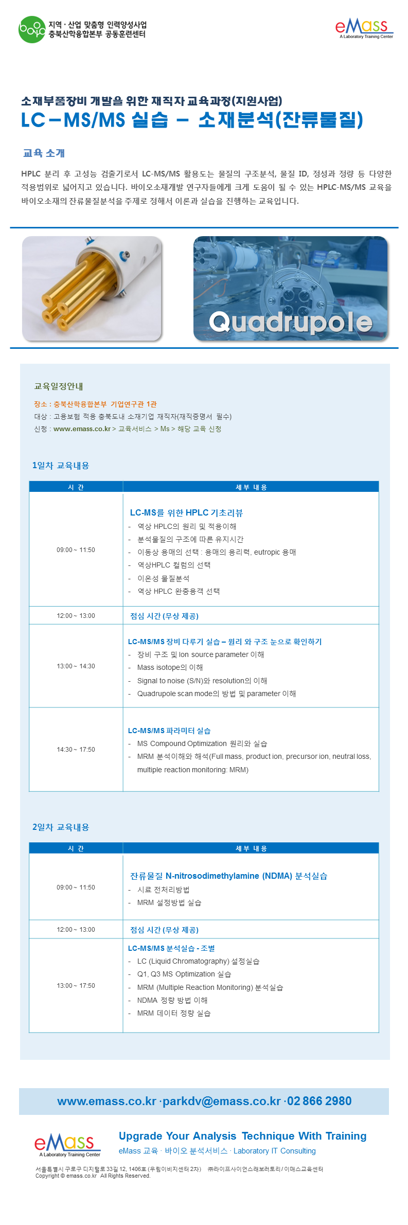LCMS - 20191217 충북융합위탁과정안.png