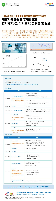 12.17 바이오분야 원천기술 소재개발을 위한 인력양성 교육과정.png