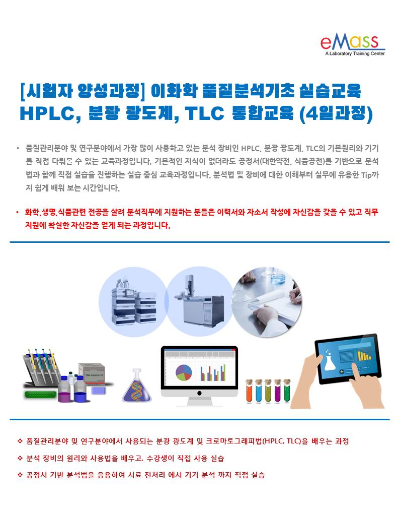 4일 과정 상단_시험자 양성과정, 이화학 품질분석기초 실습교육 (분광도계, TLC, HPLC를 이용한 정성정량 분석).png