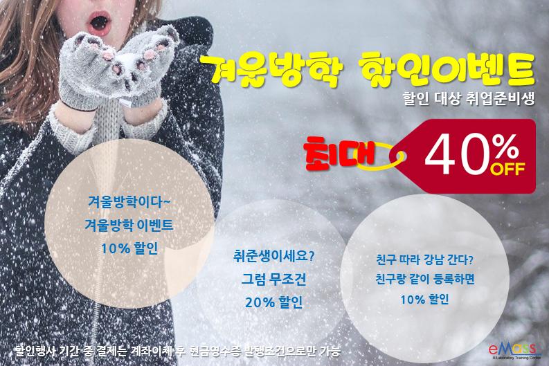 겨울방학 하단.png