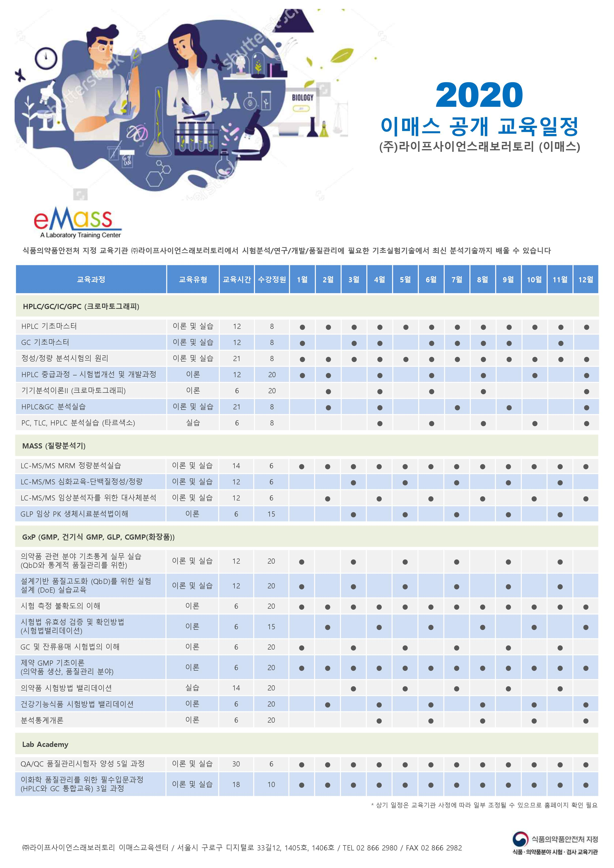 2020_이매스 교육일정_공개교육.jpg