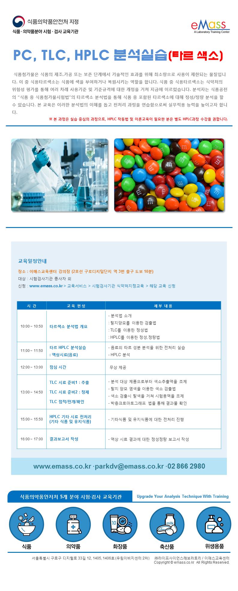 식약처 교육-식품 중 타르 색소 분석법.png
