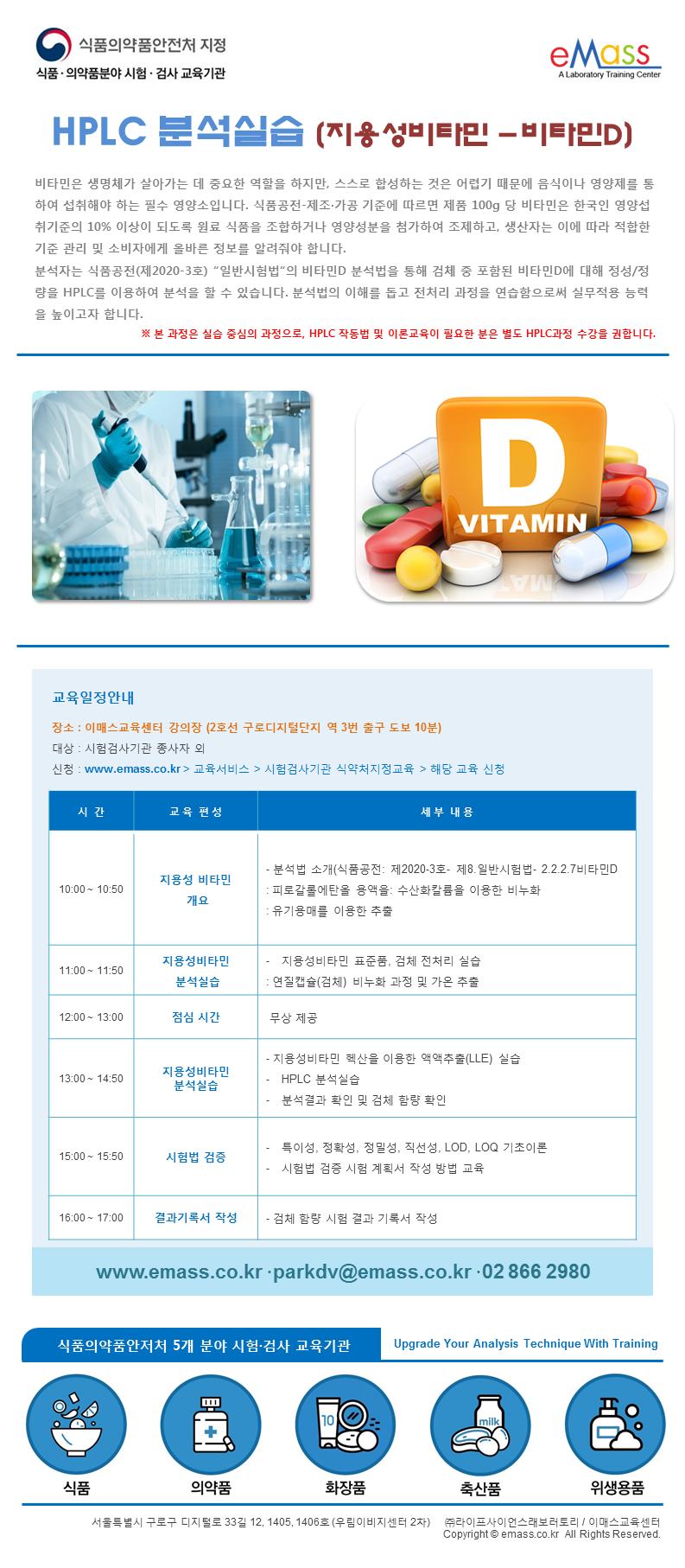식약처 교육-HPLC 분석실습(지용성비타민).png
