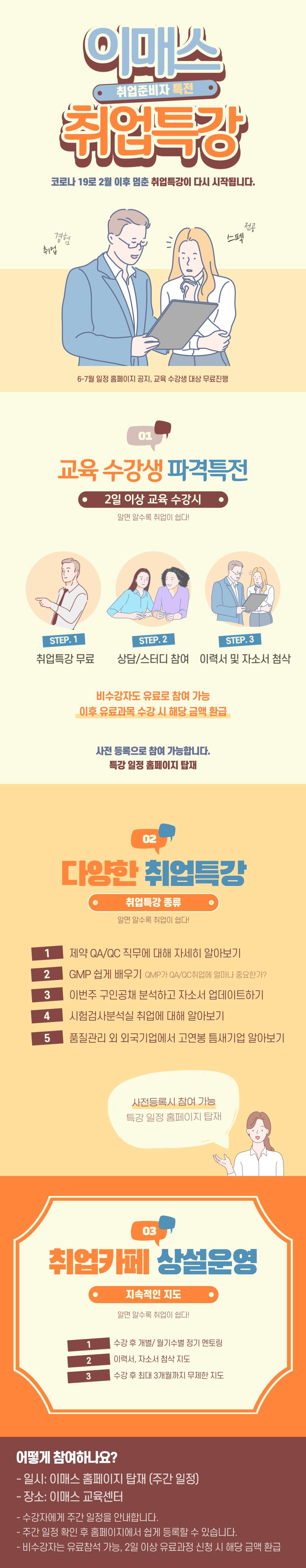 취업특강소개_2020-1.png