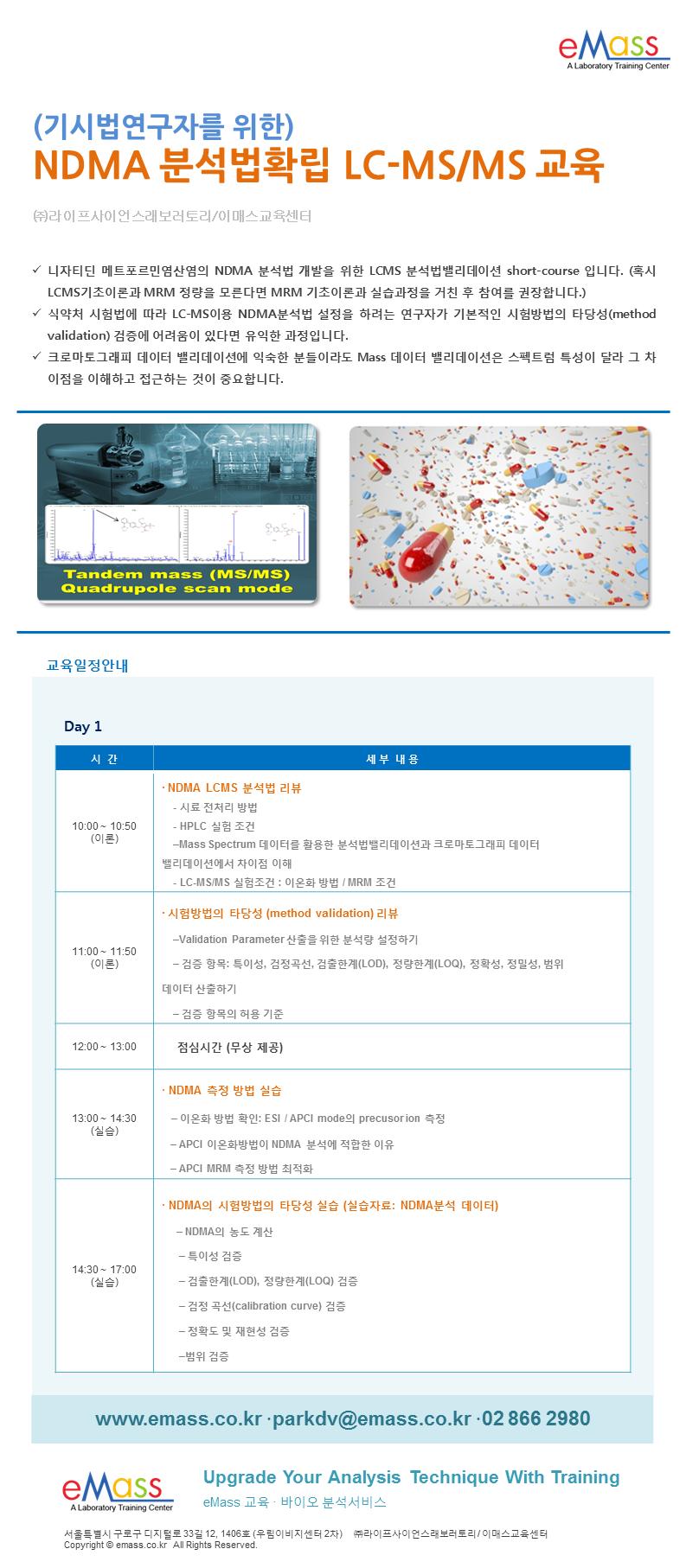 NDMA 분석 LC-MSMS 교육.png