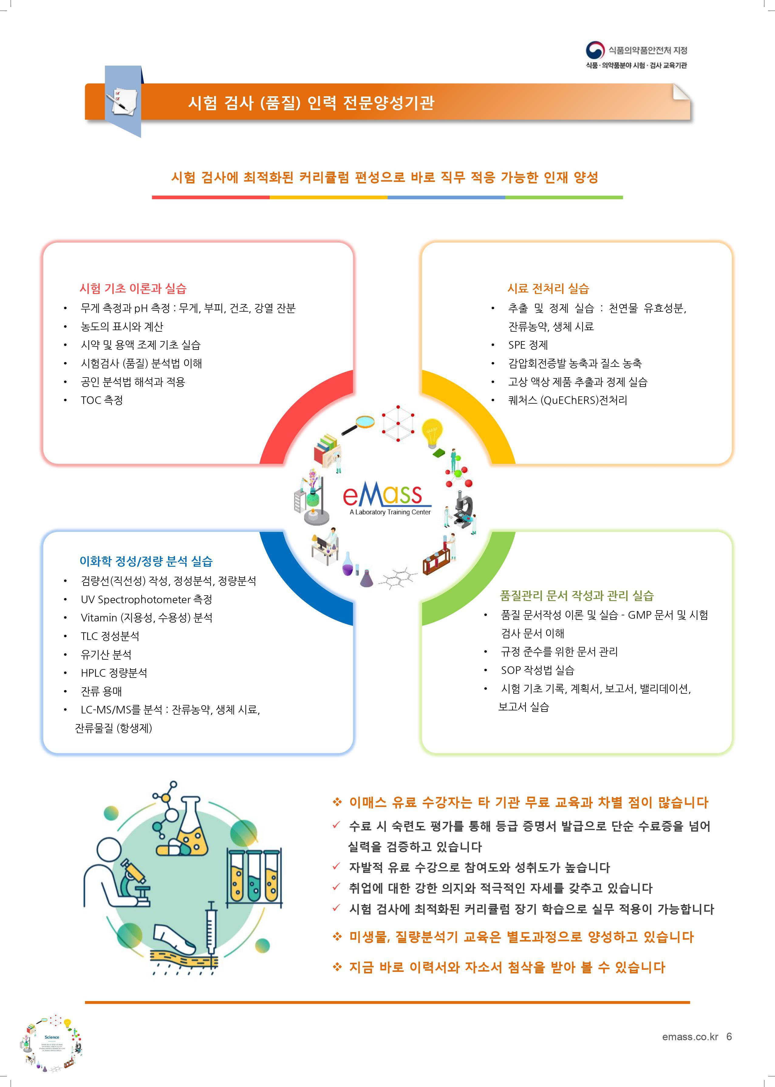 2회사소개_시험검사양성기관.jpg