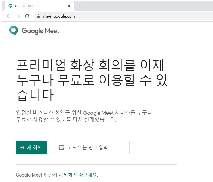 구글미트접속방법.png