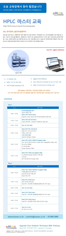 HPLC 마스터교육_충북 오송 교육장_2일 과정.png